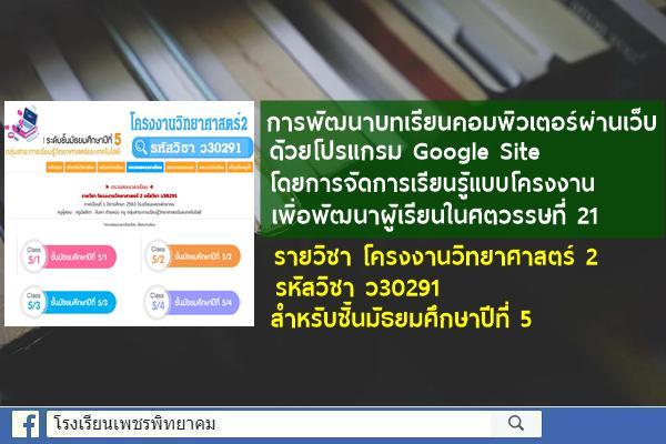 บทคัดย่อ การพัฒนาบทเรียนคอมพิวเตอร์ผ่านเว็บ ด้วยโปรแกรม Google Site โดยการจัดการเรียนรู้แบบโครงงาน เพื่อพัฒนาผู้เรียนในศตวรรษที่ 21 รายวิชา โครงงานวิทยาศาสตร์ 2 รหัสวิชา ว30291 สำหรับชั้นมัธยมศึกษาปีที่ 5
