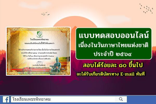 แบบทดสอบเนื่องในวันภาษาไทยแห่งชาติ ประจำปี 2564