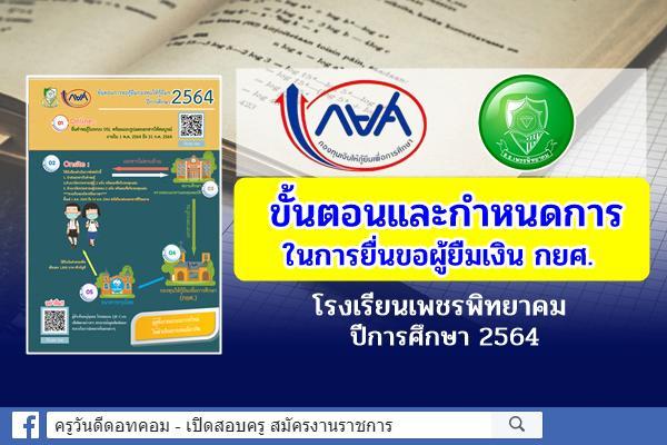 ขั้นตอนและกำหนดการ ในการยื่นขอผู้ยืมเงิน กยศ. โรงเรียนเพชรพิทยาคม ปีการศึกษา 2564