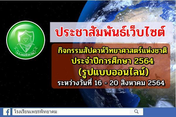 ประชาสัมพันธ์เว็บไซต์ กิจกรรมสัปดาห์วิทยาศาสตร์แห่งชาติ ประจำปีการศึกษา 2564 โรงเรียนเพชรพิทยาคม (รูปแบบออนไลน์) ระหว่างวันที่ 16 - 20 สิงหาคม 2564