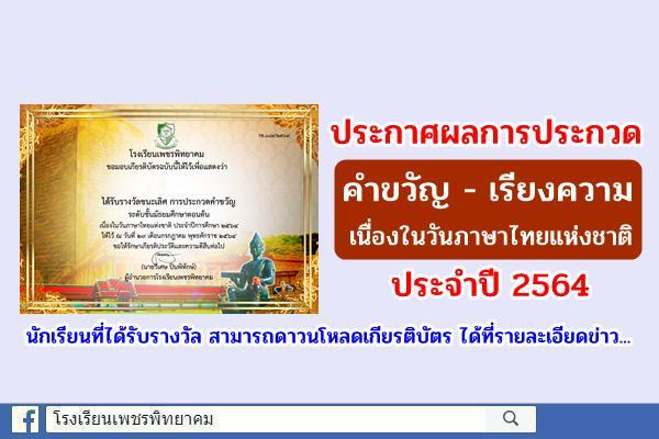 ประกาศผลการประกวดคำขวัญ - เรียงความ เนื่องในวันภาษาไทยแห่งชาติ ประจำปี 2564