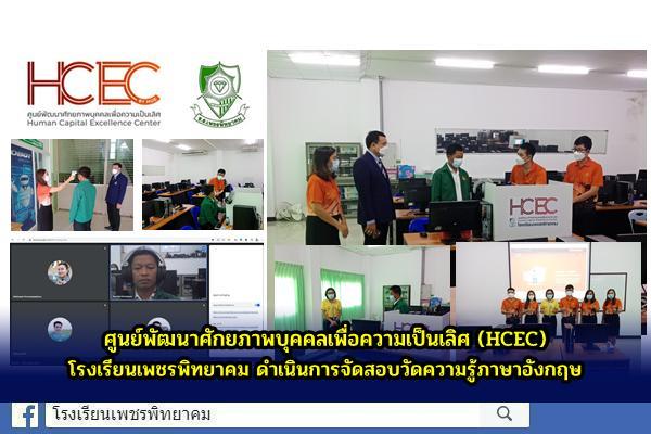 ศูนย์พัฒนาศักยภาพบุคคลเพื่อความเป็นเลิศ (HCEC) โรงเรียนเพชรพิทยาคม จังหวัดเพชรบูรณ์ ดำเนินการจัดสอบวัดความรู้ภาษาอังกฤษ 17 ก.ย.2564