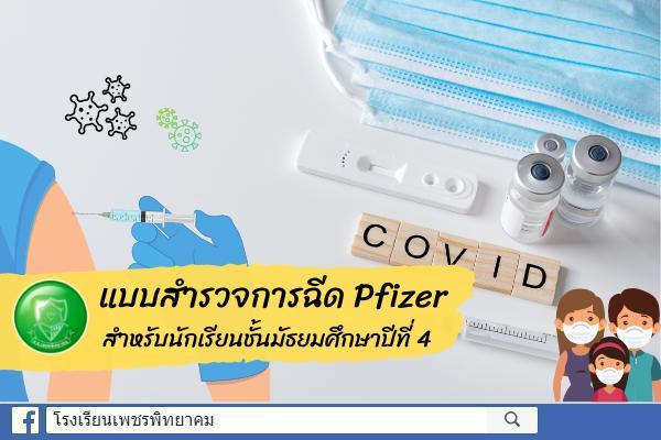 แบบสำรวจการฉีดวัคซีน Pfizer ชั้นม.4