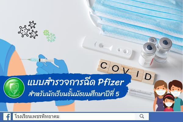 แบบสำรวจการฉีดวัคซีน Pfizer ชั้นม. 5