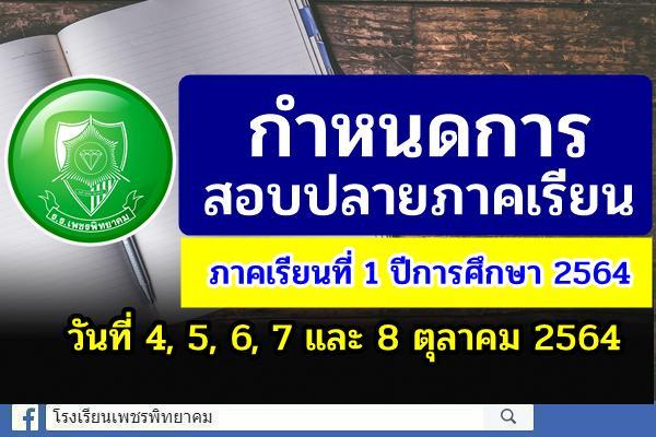 กำหนดการสอบปลายภาคเรียน ภาคเรียนที่ 1 ปีการศึกษา 2564