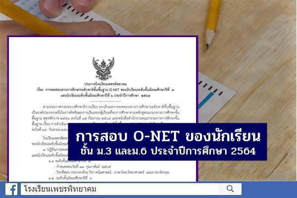 ประกาศโรงเรียนเพชรพิทยาคม เรื่อง การทดสอบทางการศึกษาระดับชาติขั้นพื้นฐาน O-NET ของนักเรียนชั้นม.3 และม.6 ปีการศึกษา 2564