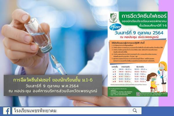 การฉีดวัคซีนไฟเซอร์ ของนักเรียนโรงเรียนเพชรพิทยาคม ชั้นมัธยมศึกษาปีที่ 1-6