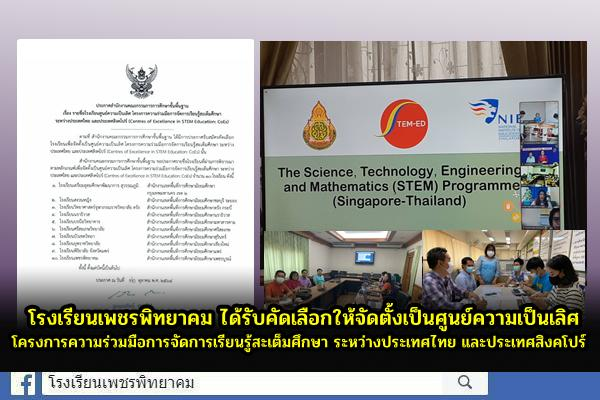 โรงเรียนเพชรพิทยาคมได้รับคัดเลือกให้จัดตั้งเป็นศูนย์ความเป็นเลิศ โครงการความร่วมมือการจัดการเรียนรู้สะเต็มศึกษา ระหว่างประเทศไทย และประเทศสิงคโปร์ (Centres of Excellence in STEM Education: CoEs)