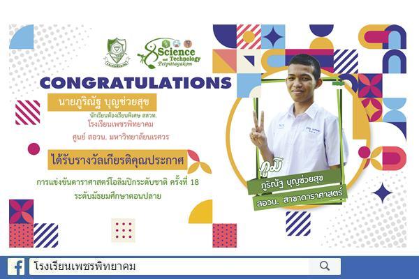 ร่วมแสดงความยินดีกับนายภูริณัฐ บุญช่วยสุข ได้รับรางวัลเกียรติคุณประกาศ การแข่งขันดาราศาสตร์โอลิมปิกระดับชาติ ครั้งที่ 18 ระดับชั้นมัธยมศึกษาตอนปลาย