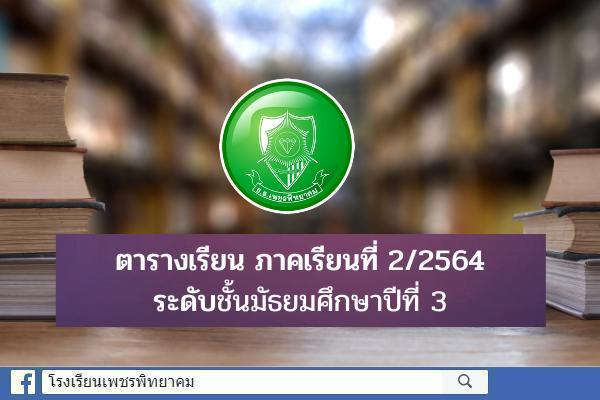 ตารางเรียน ภาคเรียนที่ 2/2564 ชั้น ม.3