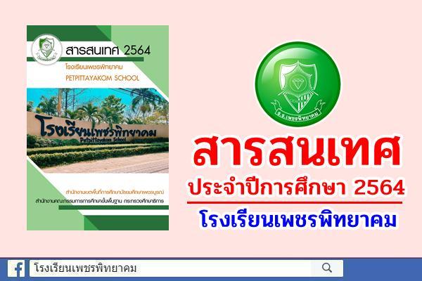 สารสนเทศ ประจำปีการศึกษา 2564 โรงเรียนเพชรพิทยาคม