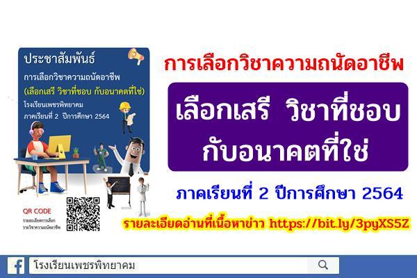 ประชาสัมพันธ์ การเลือกวิชาความถนัดอาชีพ (เลือกเสรี วิชาที่ชอบ กับอนาคตที่ใช่) ภาคเรียนที่ 2 ปีการศึกษา 2564