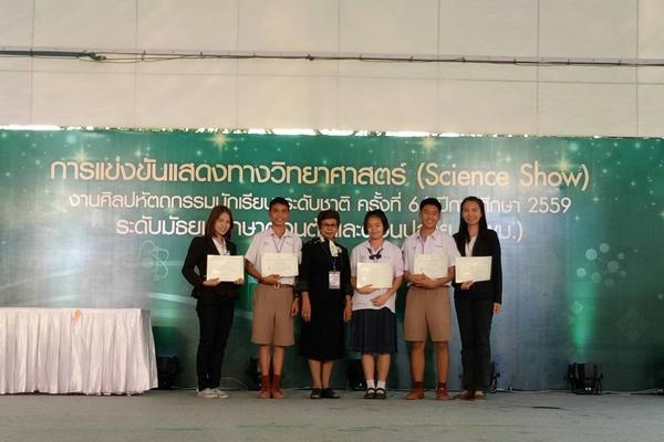 โรงเรียนเพชรพิทยาคม คว้าเหรียญทอง ระดับชาติ การแข่งขันการแสดงทางวิทยาศาสตร์ (Science Show) ชั้นม.1-ม.3