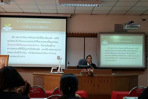 ร่วมการประชุมกรรมการดำเนินการจัดสอบทางการศึกษาขั้นพื้นฐาน (O-NET) ม.3 ระดับสนามสอบ