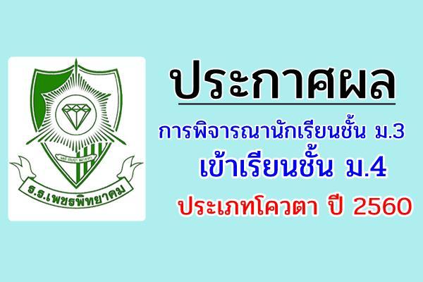 ประกาศผลการพิจารณานักเรียนชั้น ม.3 เข้าเรียนชั้น ม.4 ประเภทโควตา ปี 2560