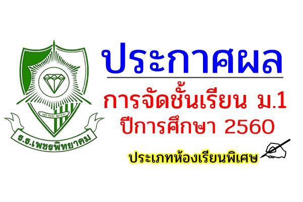 ประกาศผลการจัดชั้นเรียน ม.1 ห้องเรียนพิเศษ ปี 2560