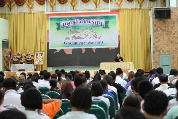 รับมอบตัวนักเรียนม.4 ปีการศึกษา 2560