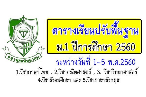 ตารางเรียนปรับพื้นฐาน ม.1 ปีการศึกษา 2560 ระหว่างวันที่ 1-5 พ.ค.2560