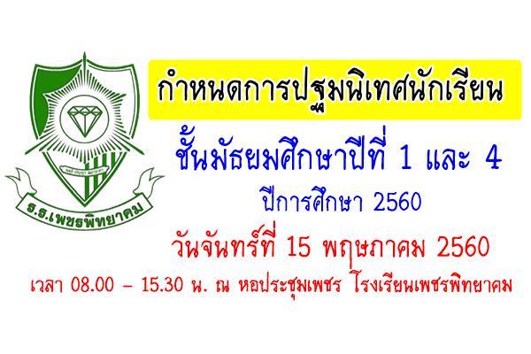 กำหนดการปฐมนิเทศนักเรียนชั้นม.1 และม.4 ปีการศึกษา 2560