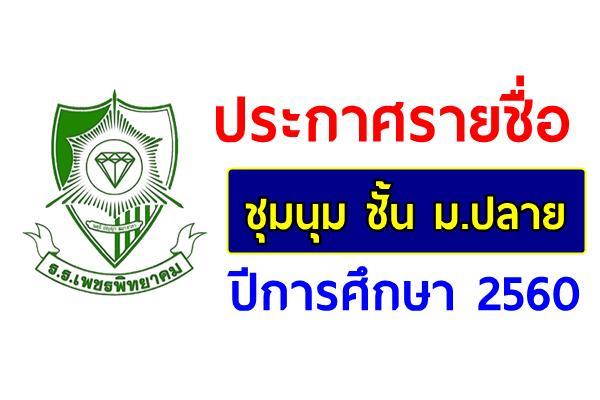 รายชื่อชุมนุม ชั้น ม.ปลาย ปีการศึกษา 2560