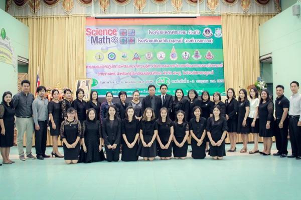 การอบรมเชิงปฏิบัติการพัฒนาองค์ความรู้ทางวิชาการและการจัดการเรียนการสอนคณิตศาสตร์ วิทยาศาสตร์ ครั้งที่ 1