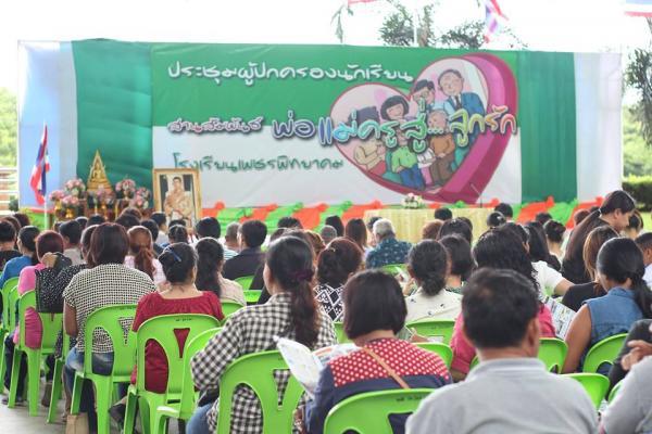 ประมวลภาพกิจกรรม โรงเรียนเพชรพิทยาคม จัดประชุมผู้ปกครองนักเรียน ภาคเรียนที่ 1 ปีการศึกษา 2560