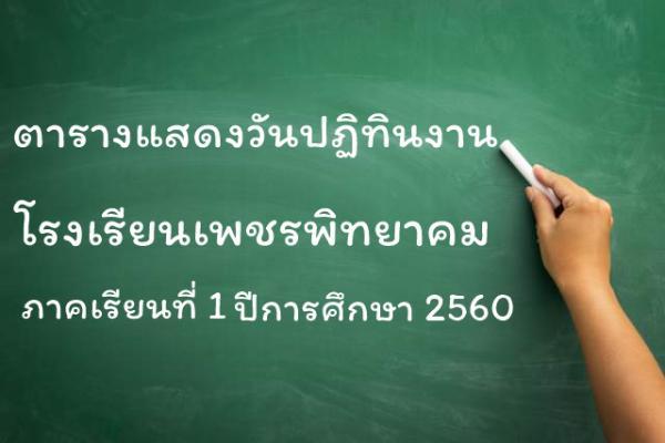 ตารางแสดงวันปฏิทินงานโรงเรียนเพชรพิทยาคม ภาคเรียนที่ 1 ปีการศึกษา 2560