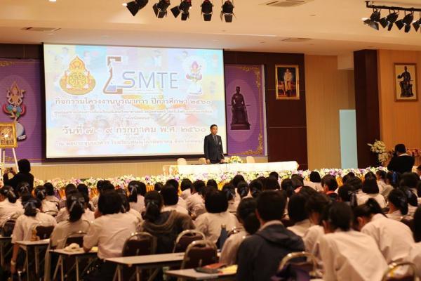 นักเรียนห้องเรียนพิเศษเข้าร่วมกิจกรรมโครงการบูรณาการ โรงเรียนพิษณุโลกพิทยาคม