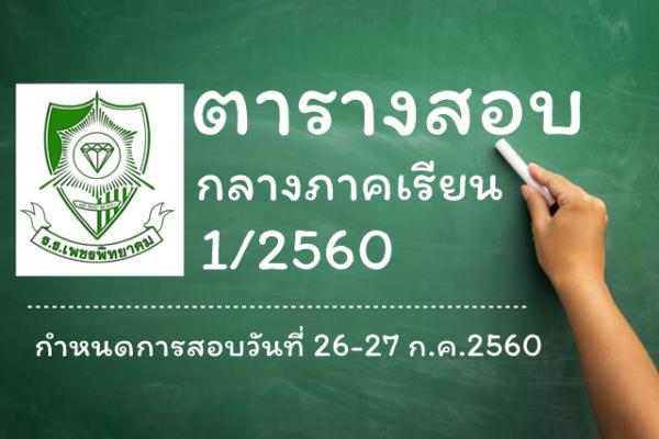 ตารางสอบกลางภาคเรียน 1 ปีการศึกษา 2560