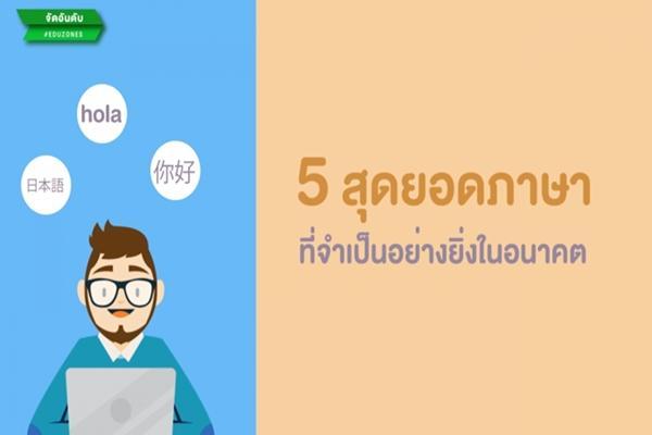 5 สุดยอดภาษาที่จำเป็น อย่างยิ่งในอนาคต