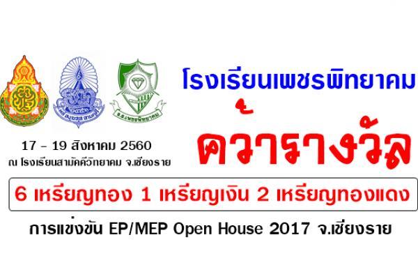 โรงเรียนเพชรพิทยาคม คว้ารางวัล 6เหรียญทอง 1เหรียญเงิน 2เหรียญทองแดง การแข่งขัน EP/MEP Open House 2017