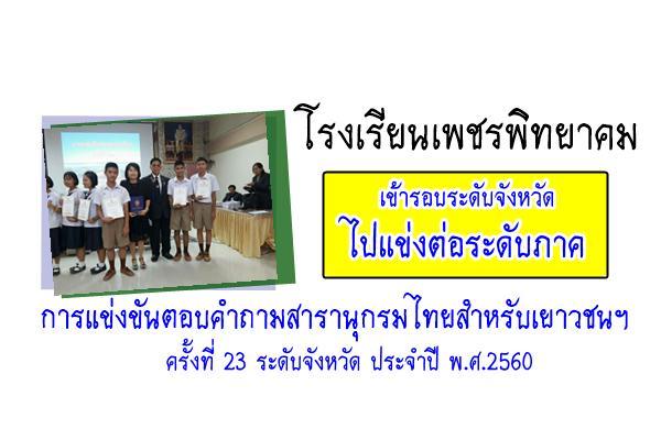 โรงเรียนเพชรพิทยาคมเข้ารอบระดับจังหวัด แข่งขันตอบคำถามสารานุกรมไทยสำหรับเยาวชนฯ ครั้งที่ 23 ประจำปี พ.ศ.2560