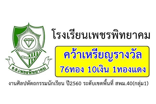 โรงเรียนเพชรพิทยาคม คว้า76ทอง 10เงิน 1ทองแดง งานศิลปหัตถกรรมนักเรียน ปี2560 ระดับเขตพื้นที่ สพม.40(กลุ่ม1)