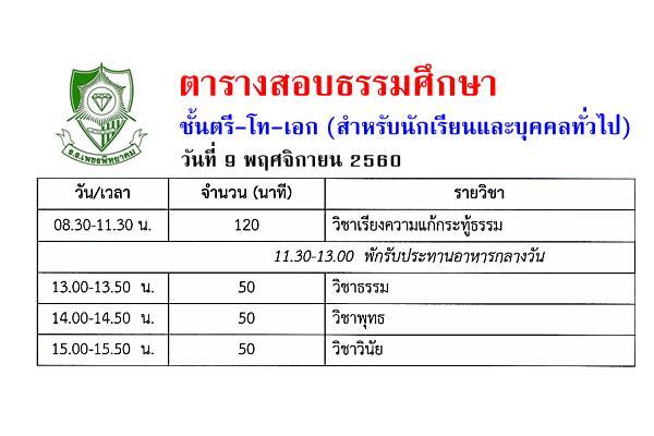 ตารางสอบธรรมศึกษา ชั้นตรี-โท-เอก (สำหรับนักเรียนและบุคคลทั่วไป) วันที่ 9 พฤศจิกายน 2560
