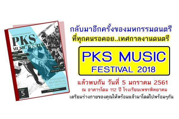PKS MUSIC FESTIVAL 2018 เนื่องในวาระขึ้นปีใหม่ พบกัน วันที่ 5 มกราคม 2561 ณ อาคารโดม 112 ปี