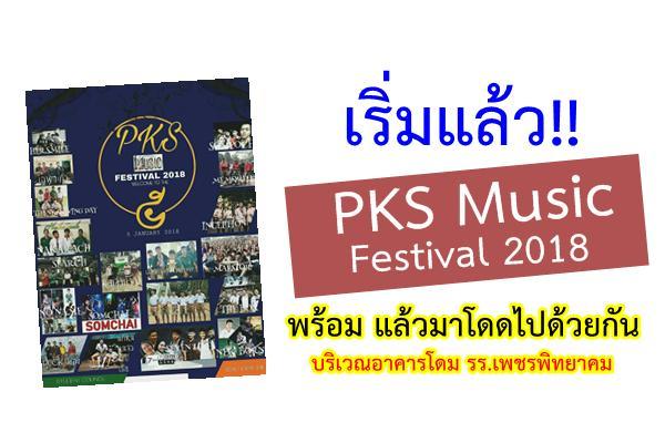 เริ่มแล้ว!! PKS Music Festival 2018 พร้อม แล้วมาโดดไปด้วยกัน