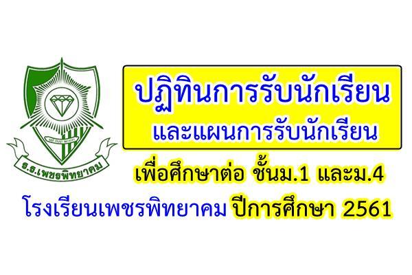 ปฏิทินและแผนการรับนักเรียน ชั้นม.1 และม.4 โรงเรียนเพชรพิทยาคม ปีการศึกษา 2561