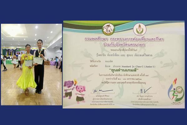 เพชรพิทยาคม คว้าเหรียญทอง ลีลาศ ประเภท. Standard. Junior 1 Class C การแข่งขัน กีฬานักเรียนนักศึกษาแห่งชาติ ครั้งที่ 39 ขุนด่านเกมส์