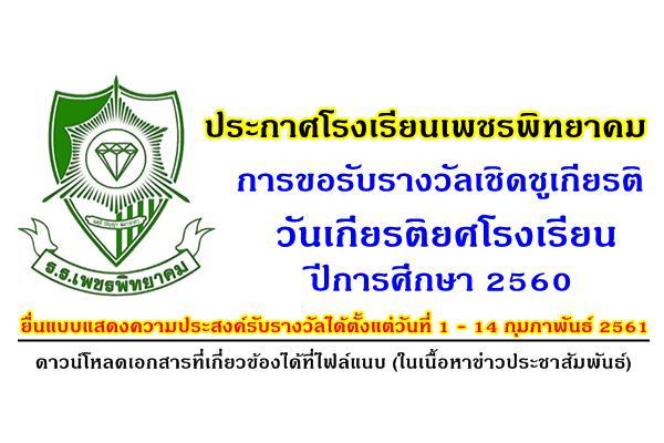 ประกาศฯ การขอรับรางวัลเชิดชูเกียรติ วันเกียรติยศโรงเรียน ปีการศึกษา 2560