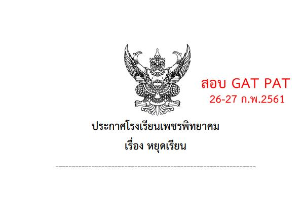 ประกาศหยุดเรียน สอบ GAT PAT 26-27 ก.พ.2561