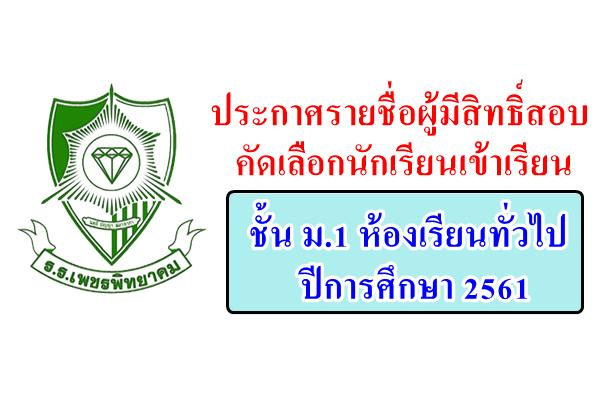 ประกาศรายชื่อผู้มีสิทธิ์สอบคัดเลือกนักเรียนเข้าเรียนชั้นม.1 ห้องเรียนทั่วไป ปี 2561