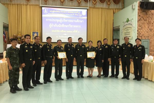 ประชุมผู้บริหารสถานศึกษาวิชาทหาร และผู้กำกับนักศึกษาวิชาทหาร ครั้งที่ 1 ประจำปีการศึกษา 2561