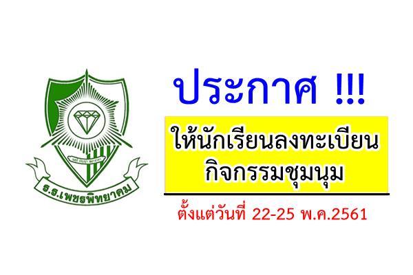 ประกาศ !!! ให้นักเรียนลงทะเบียนกิจกรรมชุมนุม ตั้งแต่22-25พ.ค.2561