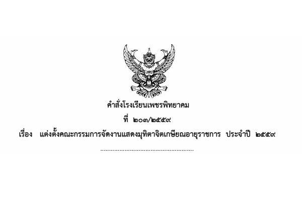 คำสั่งเกษียณอายุราชการ 2559