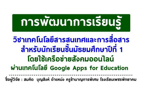 การพัฒนาการเรียนรู้วิชาเทคโนโลยีสารสนเทศและการสื่อสารสำหรับนักเรียนชั้นมัธยมศึกษาปีที่ 1 โดยใช้เครือข่ายสังคมออนไลน์ ผ่านเทคโนโลยี Google Apps for Education