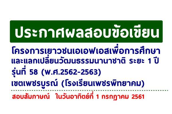 ประกาศผลสอบข้อเขียน โครงการเยาวชนเอเอฟเอสเพื่อการศึกษาและแลกเปลี่ยนวัฒนธรรมนานาชาติ ระยะ 1 ปี รุ่นที่ 58 (พ.ศ.2562-2563) เขตเพชรบูรณ์ (โรงเรียนเพชรพิทยาคม)