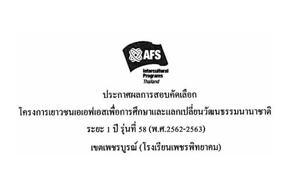 ประกาศผลการสอบคัดเลือกโครงการ AFS