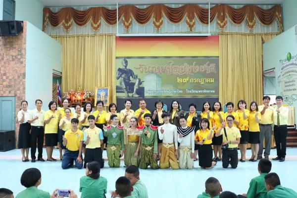 สัปดาห์วันภาษาไทยแห่งชาติ ๒๕๖๑
