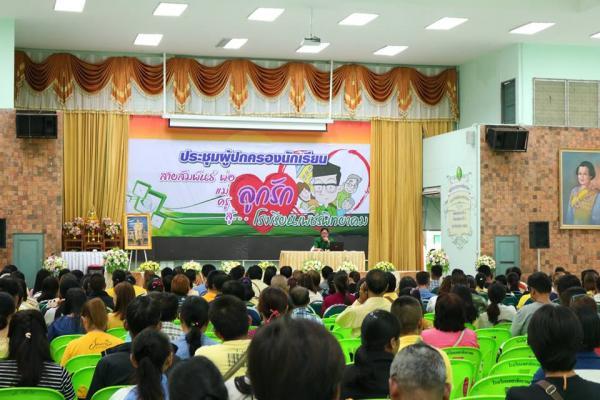ประชุมผู้ปกครองนักเรียน ปีการศึกษา 2561