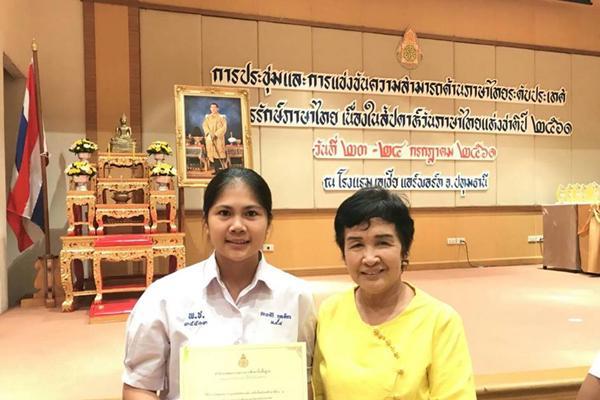 """รางวัลชมเชย """"คัดลายมือ"""" โครงการรักษ์ภาษาไทย เนื่องในสัปดาห์วันภาษาไทยแห่งชาติ 2561"""